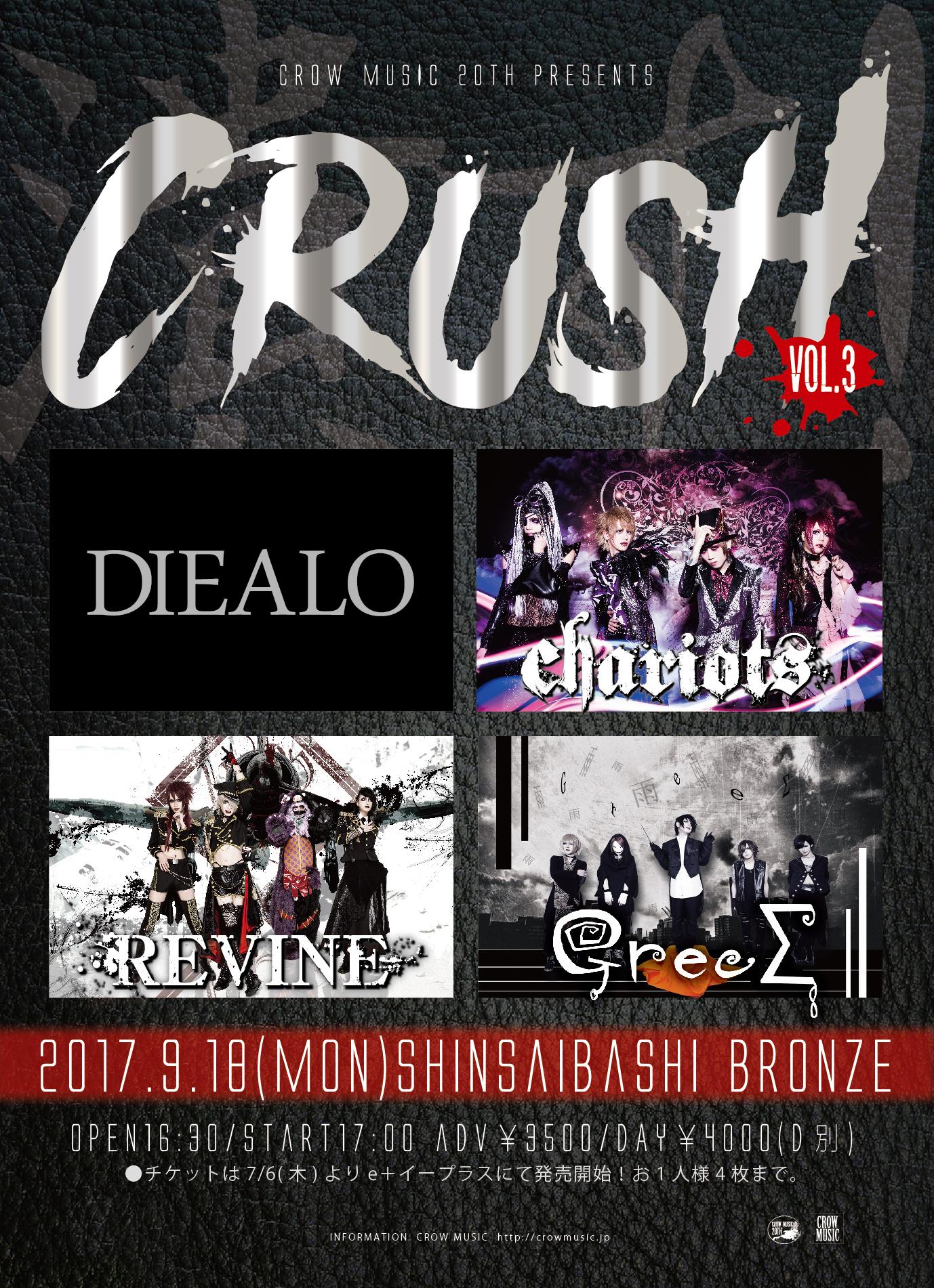 CRUSH0918_A4