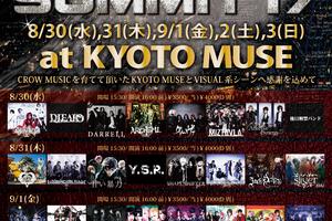 kyotomuse_5days_A4