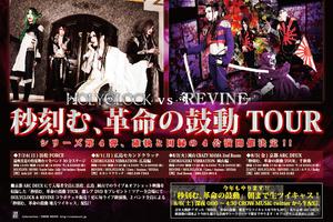 革命の鼓動TOUR_A4_OL