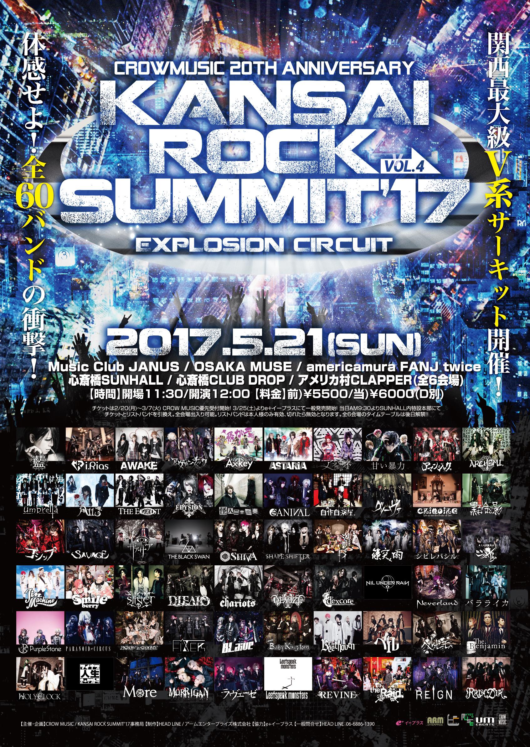 ROCKSUMMIT17_A1