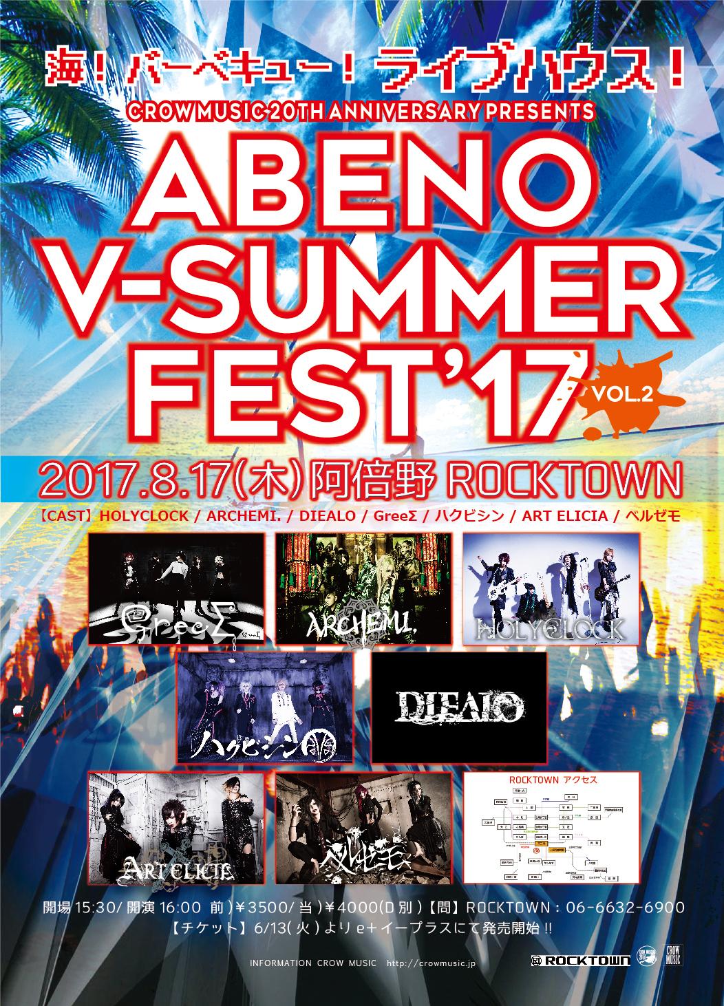 V_SUMMER17